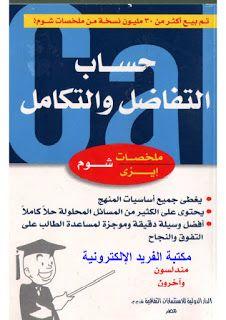 تحميل كتاب التفاضل والتكامل Pdf تأليف شوف إيزي Pdf Books Reading Math Books Pdf Books Download
