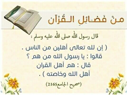 Pin By سنا الحمداني On أهل الله وخاصته Islam Facts Learn Quran Flower Images Free