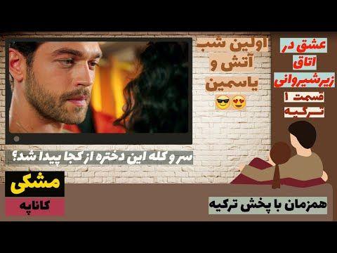 عشق در اتاق زیرشیروانی اولین شب آتش و یاسمین قسمت 1 ترکیه زبان اصلی زیرنویس چسبیده Youtube Baseball Cards Cards