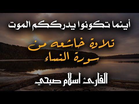 اينما تكونوا يدرككم الموت تلاوة نديه من القران الكريم من سورة النساء اسلام صبحي Youtube Movie Posters Poster Calligraphy