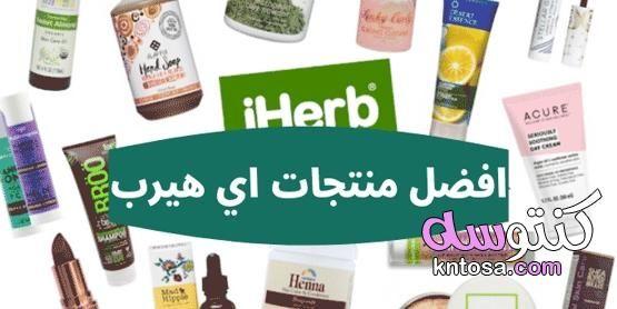 افضل منتجات تخسيس من اي هيرب افضل 10 منتجات حرق الدهون من اي هيرب Iherb Acure Toothpaste