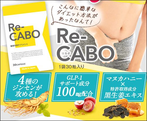 口コミ炎上 リカボ Re Cabo にダイエット効果ナシと判明 購入する前に本当の効果を知って下さい デトックスティー スキンケアのアドバイス 痩せる