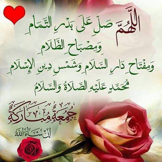 اللهم صل على محمد وآل محمد جمعه مباركه Jumma Mubarak Dp Jumma Mubarak Jumma Mubarak Images