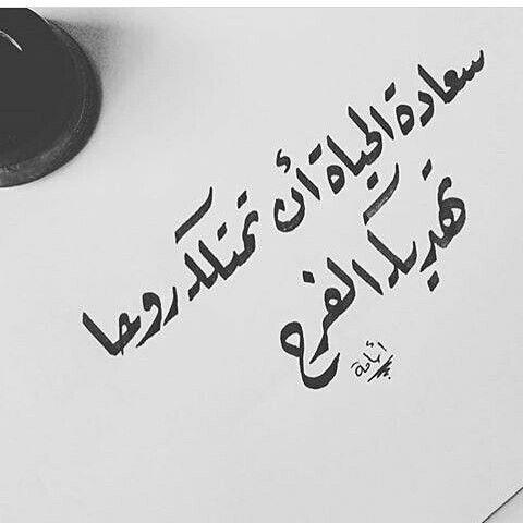 ربنا يخليك ليا يا لوز Short Quotes Love Arabic Love Quotes Love Quotes Wallpaper