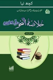 Khulasa Tul Nahve Hal Tmareen خلاصۃ النحو حل تمارین M Awais Sultan Free Download Borrow And Streaming Internet Archive Free Ebooks Download Books Free Books Download Pdf Books Download