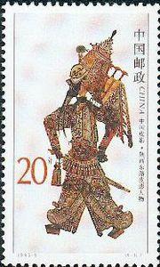 Stamp: Samourai (China, People's Republic) (Mural Art) Mi:CN 2608