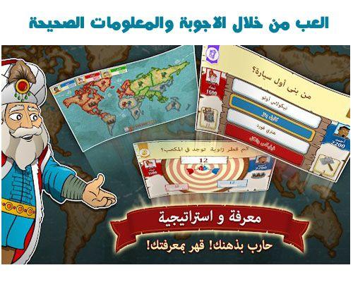 تعتبر لعبة سيف المعرفة Saif Almarifa من الالعاب المفيدة على تليفونك والتى تعتبر من افضل الالعاب لزيادة معلوماتك واكتساب مزيد Ios Games Book Cover Android Apps
