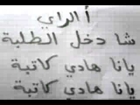 Hasni Video Paroles Fristek Mayta Safa7 By Jivali Youtube Parole Math