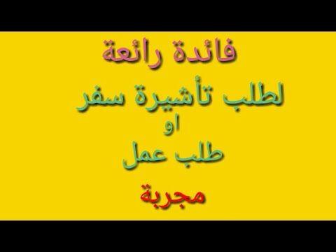 مجربة لقبول طلبك للعمل او السفر Youtube Arabic Calligraphy
