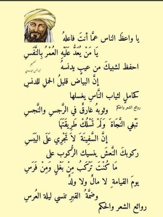 Pin By Mohammed Al Harbi On ديوان الشعر Beautiful Arabic Words Arabic Quotes Islamic Inspirational Quotes