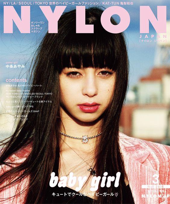 (画像1/2) 中条あやみ「NYLON JAPAN」初表紙 ネクストヒロインのファッション観とは