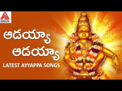 Ayyappa Swamy Telangana Devotional Songs Album Yenthani Ninu Vedudhuna Devotional Songs Dj Songs Songs