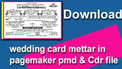 Download Wedding Card Matter Pagemaker In Hindi Mastigold