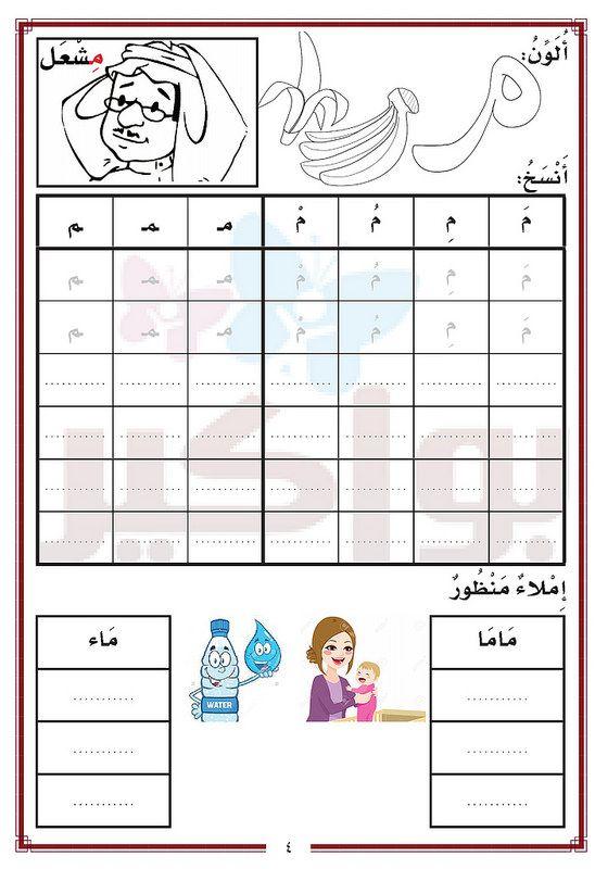 أقوى مذكرة واجبات ومهارات وإملاء لغتي الصف الأول منتدى التعليم توزيع وتحضير المواد الدراسية Arabic Alphabet For Kids Arabic Alphabet Letters Arabic Kids