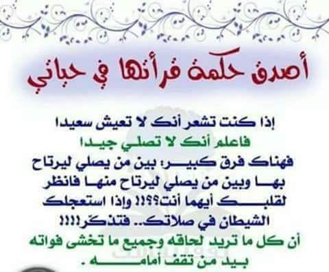 Pin By الدعوة إلى الله On أحديث نبوية شريفة عن الصلاة 2 Arabic Calligraphy Calligraphy