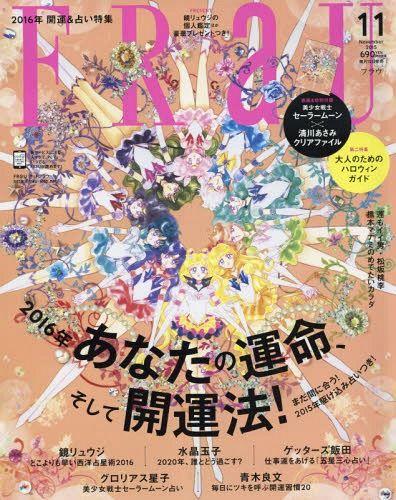"CDJapan : FRaU 2015 November Issue [Supplement] ""Sailor Moon"" clear folder Kodansha BOOK"