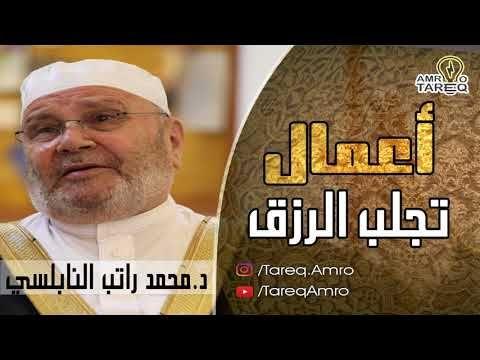 اعمال تجلب الرزق الواسع الدكتور محمد راتب النابلسي Youtube Quran Recitation Islamic Phrases Picture Quotes