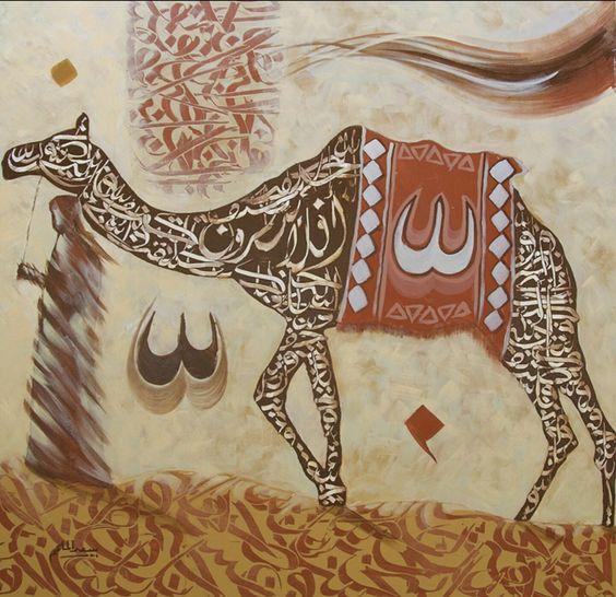 الفن التشكيلي في مهرجان اﻻبل حضاره Art North Africa Artwork