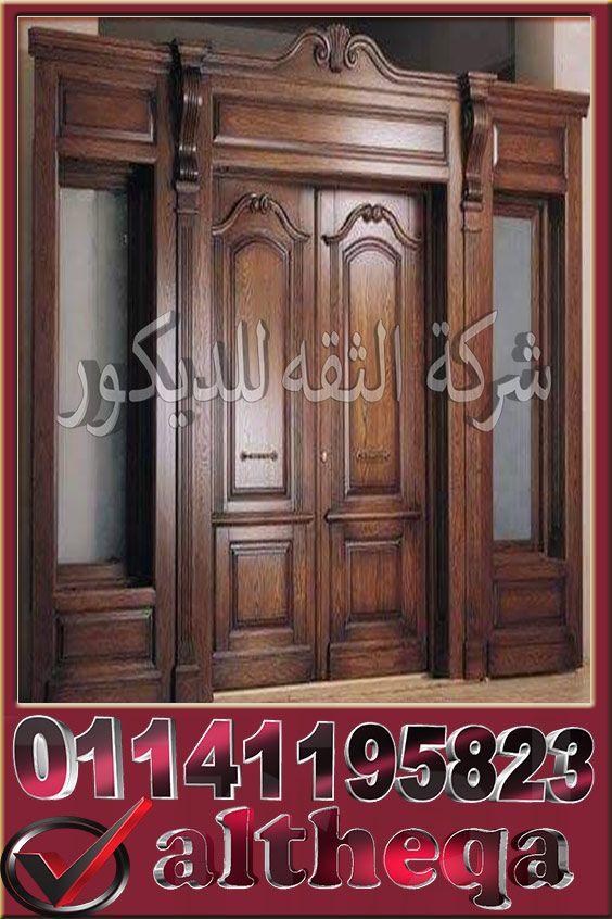 ابواب فلل خشب خارجية Home Decor Home Furniture
