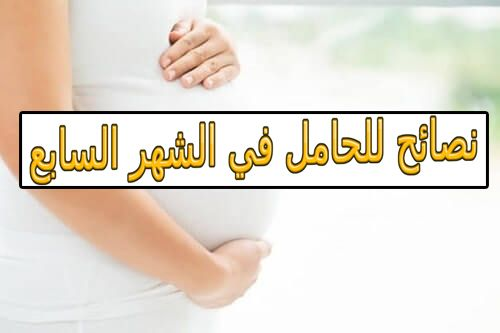 نصائح للحامل في الشهر السابع من الحمل Holding Hands Bath Mat