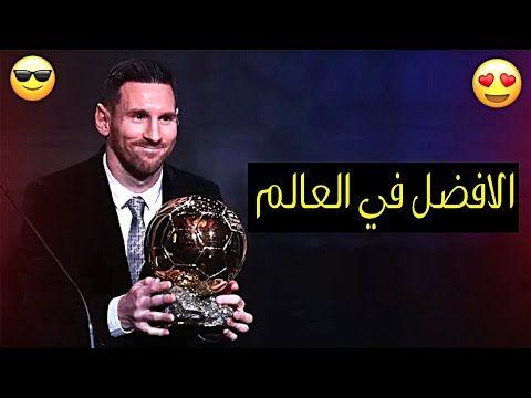 مونتاج هكذا حقق ليونيل ميسي الكرة الذهبية السادسة جنون المعلقين على ما فعله ميسي في 2019 Youtube Movie Posters Neymar Poster