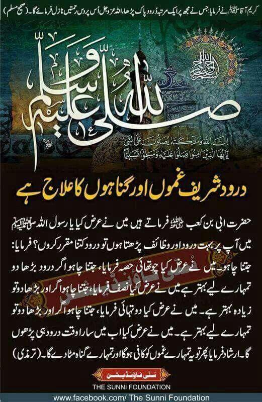 Darood sharif k fawaid