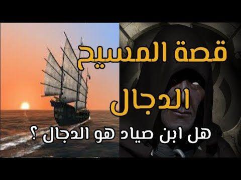 قصص القرآن قصة المسيح الدجال و هل ابن صياد هو الدجال أشراط الساعة الكبرى Youtube Documentaries Movie Posters Poster