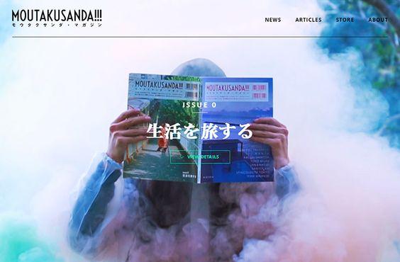 MOUTAKUSANDA!!! magazine [モウタクサンダ!!! マガジン] | Web Design Clip 【Webデザインクリップ】