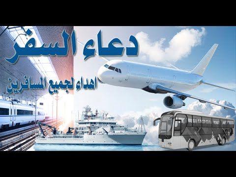 دعاء السفر اهداء لجميع المسافرين Youtube Passenger Jet Passenger Aircraft