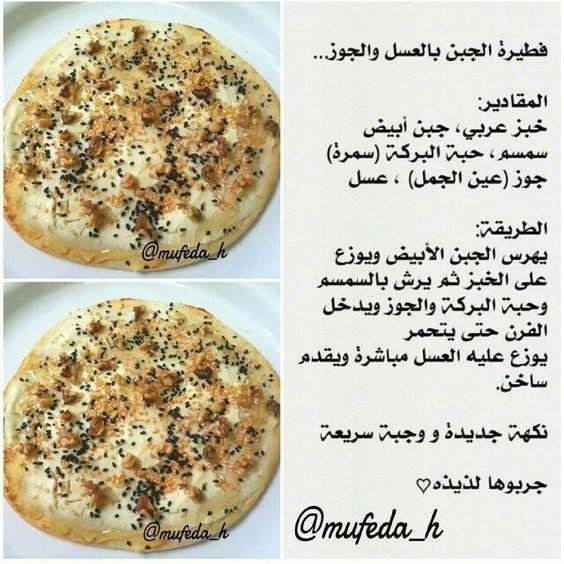 فطيرة الجبن بالعسل والجوز Cooking Tasty Dishes Cooking And Baking
