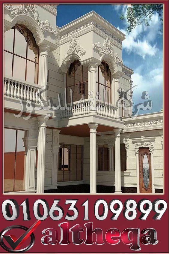 Outdoor Decor واجهات حجر هاشمي Stone Facade House Styles Facade
