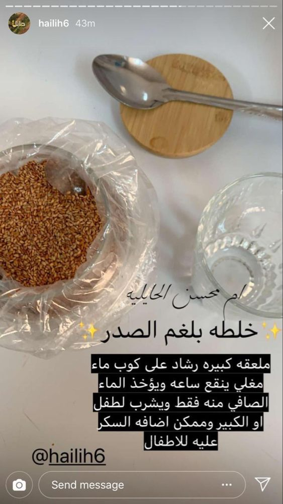 Pin By براءة حروف On اعشاب Health Food Health Remedies Health And Beauty Tips