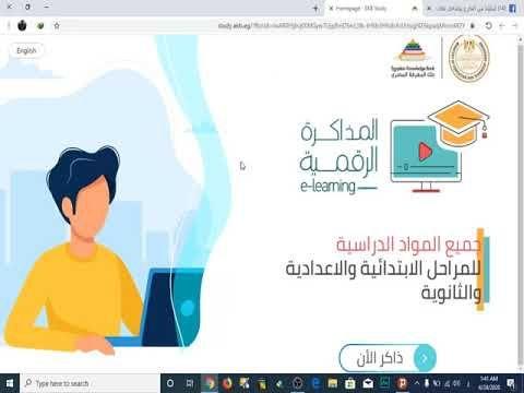 طريقة فتــح موقع المــذاكرة الرقمية لعمل الأبحاث من الكمبيوتر أو ال Learning Elearning Youtube