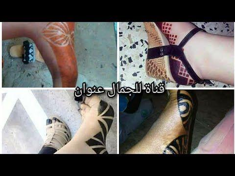 تصاميم جديدة وجميلة بالشريط اللاصق فوق السادة Beautiful Sudanese Henna Designs Youtube Saker Att Kopa