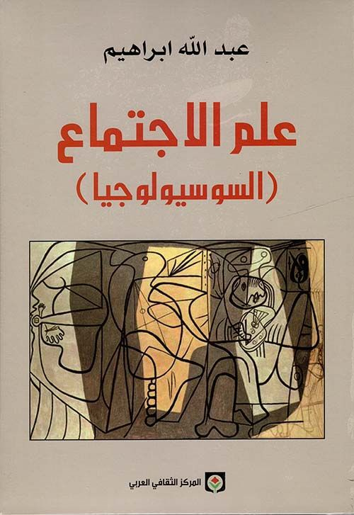 علم الاجتماع السوسيولوجيا للكاتب عبد الله إبراهيم Download Books Learning Websites Books To Read