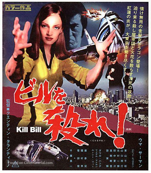 Kill Bill Vol 1 Kiru Biru Kill Bill 2003 Japanese Movie Poster 8m Japanese Movie Poster Movie Posters Kill Bill