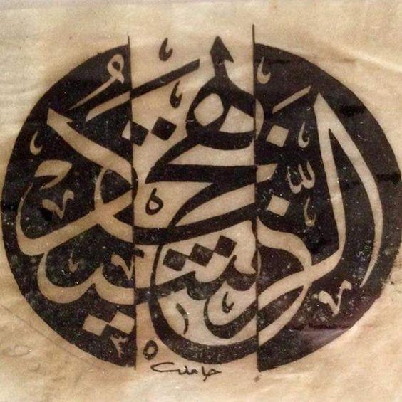 Hamid Aytaç 1891-1982 İstanbul  رحمة الله عليه  Muhtemelen bir kartvizit için ''Behçet Er-Reşid'' yazılı Name for a contact card Hattat/ Calligrapher : Hamid  Aytaç    1891-1982: