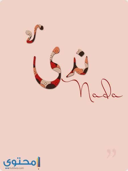 معنى اسم ندى وصفاتها الشخصية Nada معاني الاسماء Nada اجمل صور اسم ندى Character Fictional Characters Poster