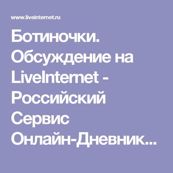 Ботиночки. Обсуждение на LiveInternet - Российский Сервис Онлайн-Дневников