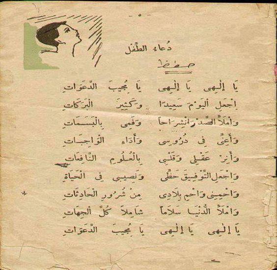 دعاء الطفل من كتاب المحفوظات المصورة أيام زمان بالمدارس الليبية History Sheet Music Olds
