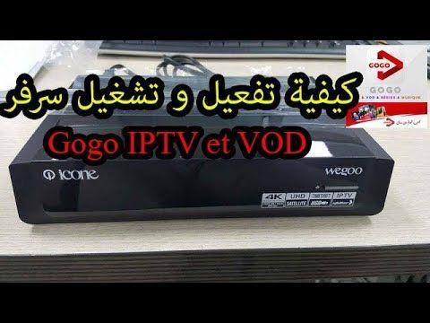 Comment Activer Gogo Iptv Et Vod Sur Icone Wegoo Tutoriel Idees