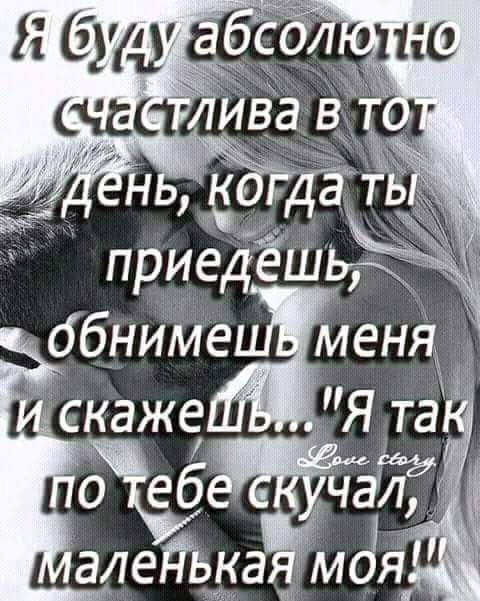 Pin By Valentina Degtyareva On Vstrecha Life Quotes Relationship Quotes Words