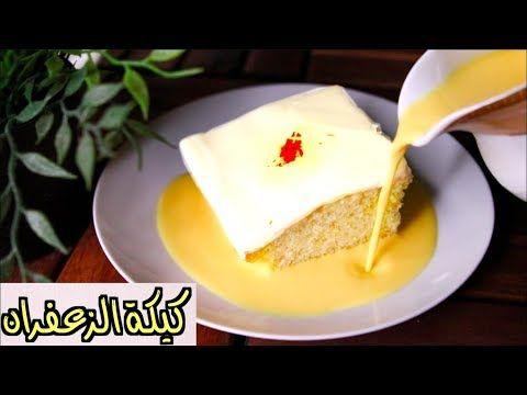25 كيكة الزعفران بأسهل طريقة Youtube Food Recipes Desserts