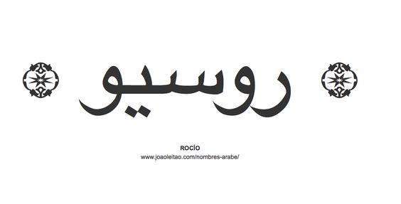 Rocío en árabe