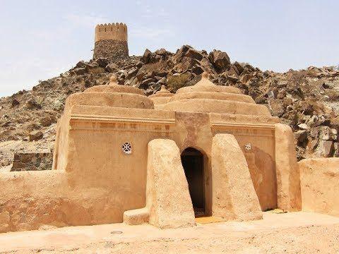 500 Year Old Al Bidya Mosque ( مسجد البدية,) In Fujairah UAE. (500 Saal...    Mosque, Fujairah, Watch tower