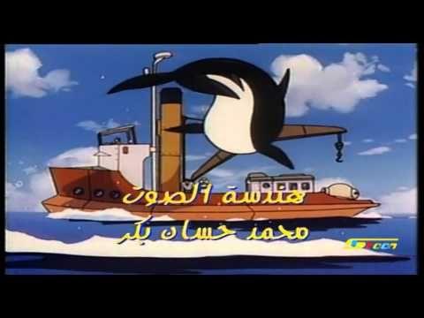 اغنية بداية أسرار المحيط سبيس تون Spacetoon Youtube Old Cartoons Anime Amv Youtube