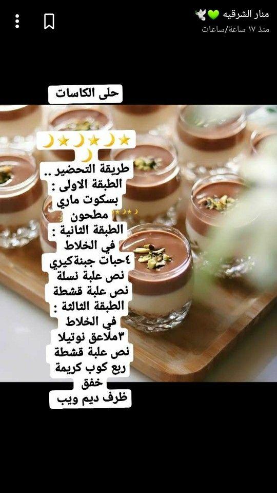 Pin By Salwa On أكلات منوعه Dessert Recipes Food Recipes