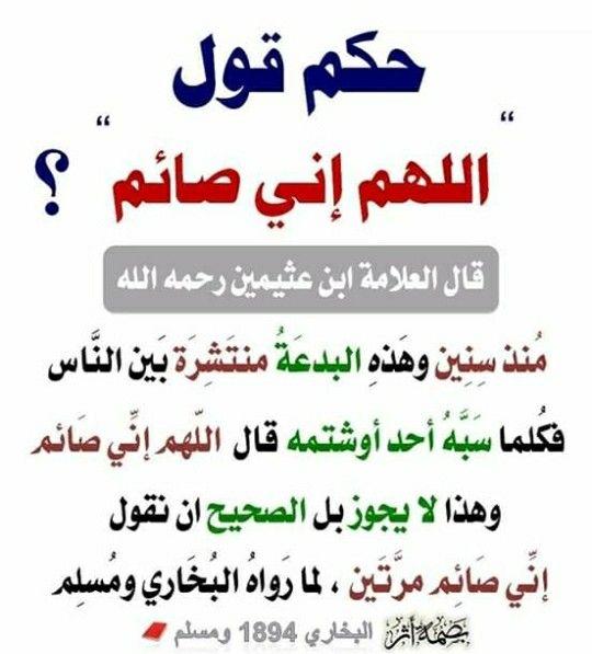 Pin By رياض بوخروبة أبو خديجة On Divers Bd منوعات فقهية Ramadan Islamic Qoutes Wisdom
