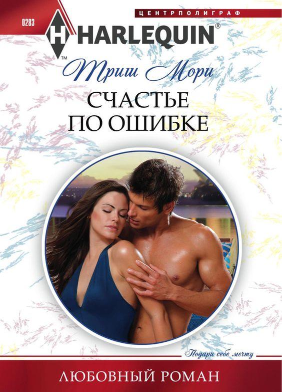 Скачать книги короткие любовные романы