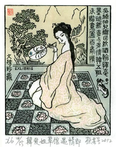 Bookplate by Ku Chi-Xin (顧其星, China). 主題: 金瓶梅